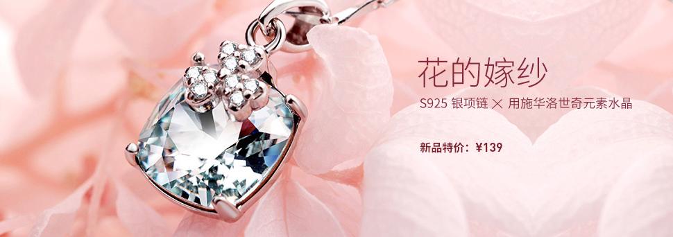 花的嫁纱S925银项链