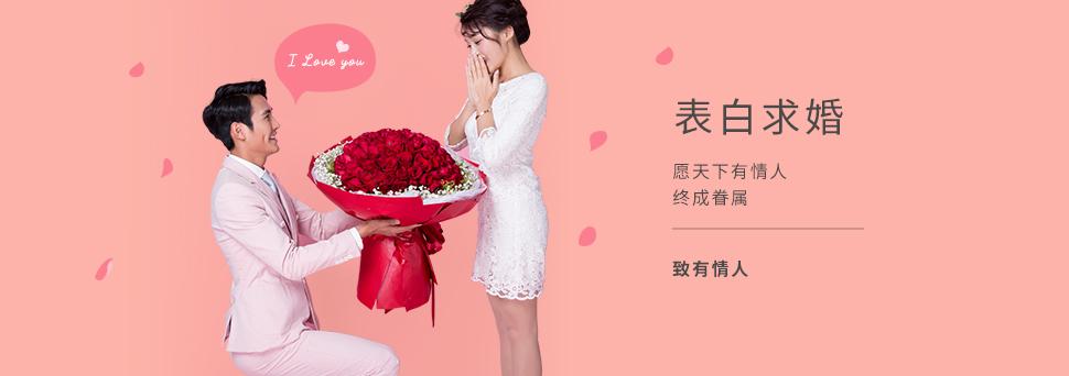 表白求婚鮮花