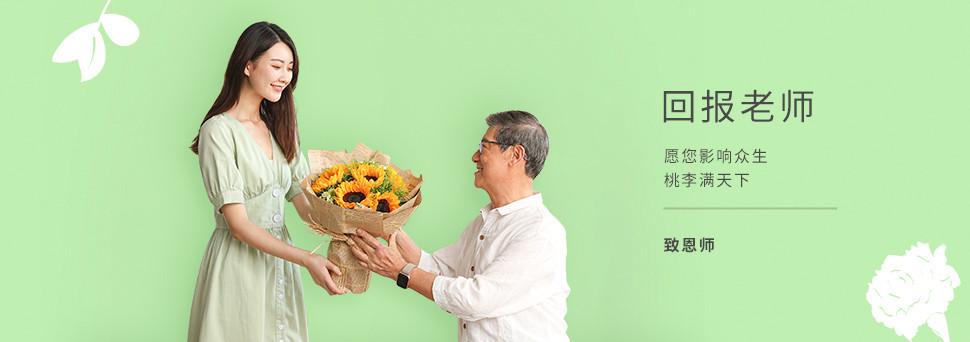 送长辈老师鲜花