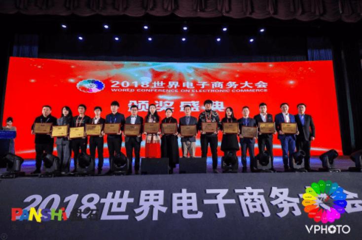 2017世界电子商务大会在京举行,花礼网荣获最具影响力奖