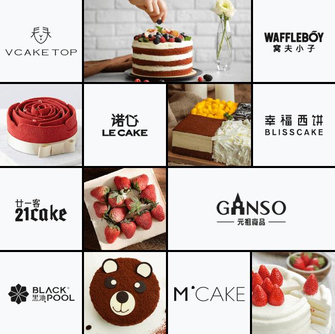 品牌蛋糕·品质保障