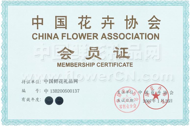 中国花卉协会会员证