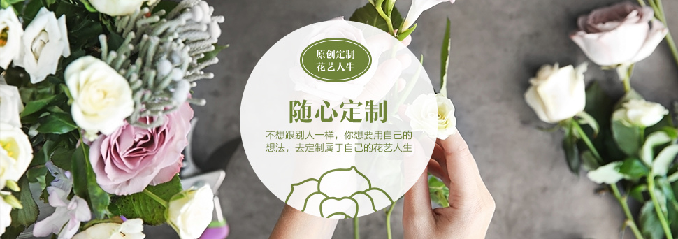 自选鲜花专栏