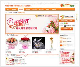 """""""中国平安""""唯一指定鲜花类积分兑换服务商"""