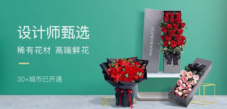 设计师鲜花